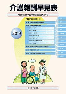 介護報酬早見表<消費税改定版> 2019.10