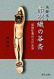 角彫名人 赤羽織の谷斎 尾崎紅葉の父の生涯