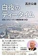白夜のティータイム 日本とスウェーデンの移植医療と社会