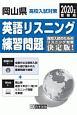 岡山県 高校入試対策 英語リスニング練習問題 2020