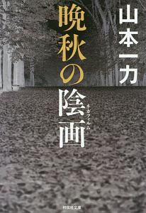 『晩秋の陰画-ネガフィルム-』山本一力