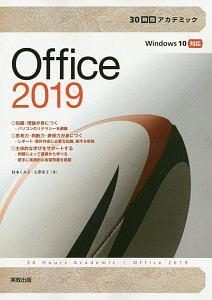 30時間アカデミック Office2019