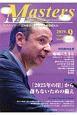 Masters 2019.9 日本経済の未来を創る経営者たち(456)