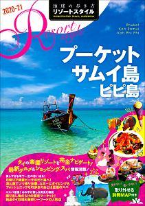 地球の歩き方 リゾートスタイル プーケット サムイ島 ピピ島 2020~2021