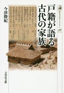 今津勝紀『戸籍が語る古代の家族』
