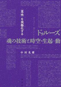 中田光雄『ドゥルーズ 魂の技術と時空・生起一動』