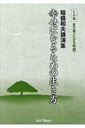 稲盛和夫『稲盛和夫講演集 幸せになるための生き方<CD版> 全5巻 CD6枚組』