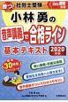勝つ!社労士受験 小林勇の音声講義で合格ライン 基本テキスト 月刊社労士受験別冊 2020