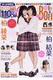 Chu→Boh (93)
