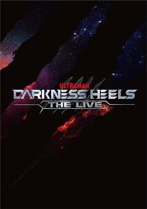 校條拳太朗『舞台『DARKNESS HEELS~THE LIVE~』』