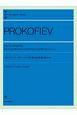プロコフィエフ:ピアノ・ソナタ第3番・第4番・第5番<原曲版>