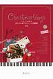 コンサートにも使える おしゃれなクリスマス名曲集<第3版>