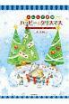みんなで連弾 ハッピー★クリスマス<第5版> バイエル~ブルクミュラー程度 4手~6手連弾