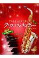 アルトサックスで奏でるクリスマス・メロディー<第2版> ピアノ伴奏譜&ピアノ伴奏CD付