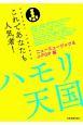 ハモリ天国 ニューミュージック&J-POP編 これであなたも人気者!