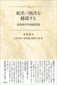 『東洋/西洋を越境する 金森修科学論翻訳集』金森修
