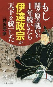 井沢元彦『もし関ヶ原の戦いが1年続いたら伊達政宗が天下を統一した』