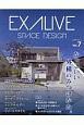 EXALIVE SPACE DESIGN かっこいい外構のみつけかた。 (7)