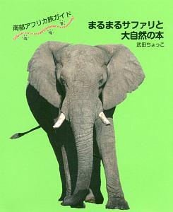 南部アフリカ旅ガイド まるまるサファリと大自然の本