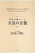 茂木貞純『時代を動かした天皇の言葉』