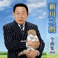 新川二朗 全曲集 2020