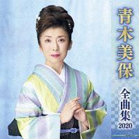 青木美保 全曲集 2020