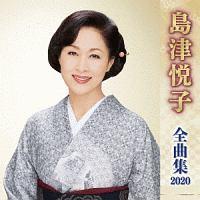 島津悦子 全曲集 2020