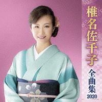 椎名佐千子 全曲集 2020