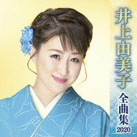 井上由美子 全曲集 2020