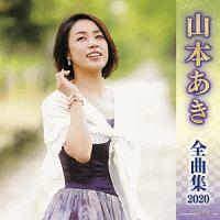山本あき 全曲集 2020
