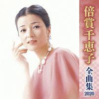 山田洋次『倍賞千恵子 全曲集 2020』