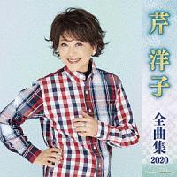 芹洋子『芹洋子 全曲集 2020』