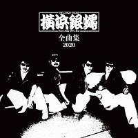 T.C.R.横浜銀蝿R.S. 全曲集 2020
