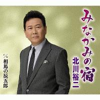 北川裕二『みなかみの宿』