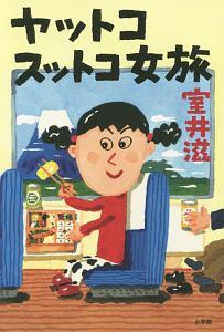 室井滋『ヤットコスットコ女旅』