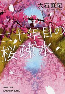 『二十年目の桜疎水』大石直紀
