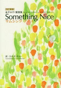 Something Nice 金子みすゞ童謡集<改訂新版>
