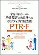 家庭や地域における発達障害のある子へのポジティブ行動支援 PTR-F 子どもの問題行動を改善する家族支援ガイド