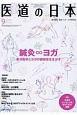 医道の日本 78-9 2019.9 東洋医学・鍼灸マッサージの専門誌(912)