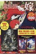 ヤマザキコレ『魔法使いの嫁 演劇化記念 スターターパック』