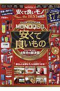 MONOQLO 安くて良いモノ the BEST 2019-2020