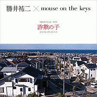 mouse on the keys『NHKスペシャル ドラマ 詐欺の子』