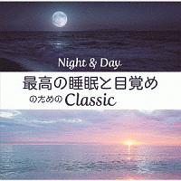 ロンドン新交響楽団『Night&Day 最高の睡眠と目覚めのためのClassic』