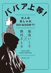 槇村さとる『ババア上等! 大人のオシャレ DO! & DON'T!』