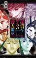 探偵ゼノと7つの殺人密室 (8)