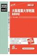 大阪産業大学附属高等学校 2020 高校別入試対策シリーズ112