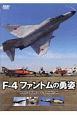 F-4 ファントムの勇姿