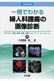 一冊でわかる婦人科腫瘍の画像診断 JSAWI発 モダリティ・解剖・病理・診断・治療フ