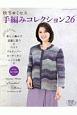 手編みコレクション 秋冬*ミセス (26)