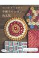 手編みのおざぶ<決定版> 注目の編み地から定番まで